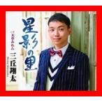 星影の里 [CD] 三丘翔太、 坂口照幸、 麻こよみ; 蔦将包