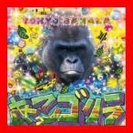 TOKYO BANANA [CD] あっこゴリラ