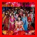 43rd Single「君はメロディー Type B」初回限定盤 [CD] AKB48