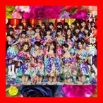 43rd Single「君はメロディー Type E」初回限定盤 [CD] AKB48
