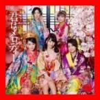 43rd Single「君はメロディー Type A」通常盤 [CD] AKB48