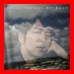 君がくれるもの(初回限定盤B) [CD] 徳永英明、 山田ひろし; 坂本昌之