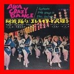 アワ・クレイジー・ダンス(阿波踊り/エレキギターで民謡を) [CD] ザ・スペイスメン