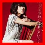 ふざけんな世界、ふざけろよ(限定盤B) [CD] 黒木渚