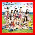 74億分の1の君へ(TYPE-B)(DVD付) [CD] HKT48