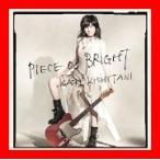 PIECE of BRIGHT [CD] 岸谷 香