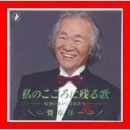 私のこころに残る歌-82才の私からあなたへ- [CD] 菅原洋一、 なかにし礼; 大貫祐一郎