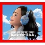 DREAMS COME TRUE THE ウラBEST! 私だけのドリカム [CD] DREAMS COME TRUE