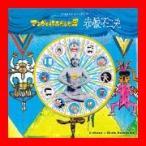 「マンガをはみだした男 ~赤塚不二夫~」オリジナル・サウンドトラック [CD] U-zhaan + Shuta Hasunuma