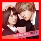 映画「オオカミ少女と黒王子」オリジナル・サウンドトラック [CD] 世武裕子
