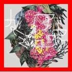 binaria/カミイロアワセ <初回限定盤CD+DVD> TVアニメ「ダンガンロンパ3-The End of 希望ヶ峰学園- 絶…