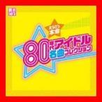 80年代 アイドル 名曲コレクション TKCA-74392-SS [CD] 河合奈保子、 松本伊代、 ラ・ムー、 早見優、 小森みちこ、 三原…