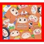 「干物妹! うまるちゃん」ベストアルバム ~UMARU THE BEST~ [CD] 妹S(シスターズ)、 土間うまる (CV:田中あいみ)、…