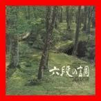 六段の調(期間生産限定盤) [CD] 朝比奈 隆