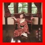 東京恋文 [CD] 蘭華