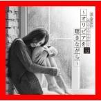 決定盤 涙と青春のニューミュージック ベスト32 ~オリビアを聴きながら~ [CD] VARIOUS ARTISTS