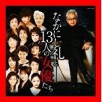 なかにし礼と13人の女優たち [CD] V.A.