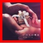 いのちの理由 [CD] クリス・ハート、 クリス・ハート with 村上佳佑、 小渕健太郎; 福田貴史