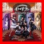 完全なるアイドル [CD] わーすた
