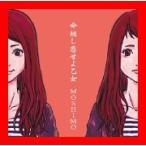 命短し恋せよ乙女 [CD] MOSHIMO