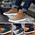 シューズ メンズ スニーカー 靴 メンズ靴 39~47カジュアルシューズ ブーツ ハイカット 紳士靴 歩きやすい キャンバススニーカー ズック靴 送料無料