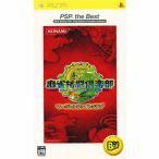 『中古即納』{表紙説明書なし}{PSP}麻雀格闘倶楽部 PSP the Best(マージャンファイトクラブ)(ULJM-08005)(20060302)