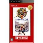 『中古即納』{PSP}幻想水滸伝I&II(1&2) ベストセレクション(ULJM-05827)(20110127)
