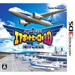 『中古即納』{3DS}ぼくは航空管制官 エアポートヒーロー3D 成田 with ANA(20121220)
