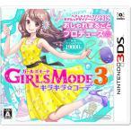 『新品即納』{3DS}GIRLS MODE 3(ガールズモード3) キラキラ☆コーデ(20150416)