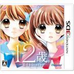 『新品即納』{3DS}早期購入特典付(W特典QRコードカード) 12歳。〜恋するDiary〜(20160804)