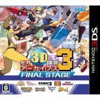 『予約前日出荷』{3DS}セガ3D復刻アーカイブス3 FINAL STAGE(ファイナルステージ)(20161222)