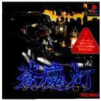 『中古即納』{PS}蒼魔灯(SOUMATOU)(19991209)