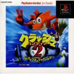 『中古即納』{表紙説明書なし}{PS}クラッシュ バンディクー2〜コルテックスの逆襲!〜 PlayStation the Best for Family(SCPS-91092)(19981008)