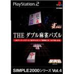 『中古即納』{表紙説明書なし}{PS2}SIMPLE2000シリーズ Vol.4 THE ダブル麻雀パズル(20020425)