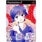 『中古即納』{PS2}藍より青し 初回限定版(20030320)