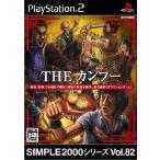 『中古即納』{PS2}SIMPLE2000シリーズ Vol.82 THE カンフー(20050728)