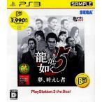 『中古即納』{PS3}龍が如く5 夢、叶えし者(PS3 the Best)(BLJM-55065)(20131205)
