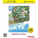 『中古即納』{表紙説明書なし}{PS3}塊魂TRIBUTE(トリビュート) PlayStation3 the Best(BLJS-50013)(20100603)