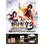 『中古即納』{表紙説明書なし}{Wii}戦国無双3 特製クラシックコントローラPROセット(RVL-R-S59J)(20091203)