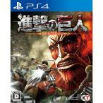 『中古即納』{PS4}進撃の巨人 attack on titan 通常版(20160218)