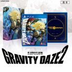 『予約前日出荷』{PS4}GRAVITY DAZE 2(グラビティデイズ2)/重力的眩暈完結編:上層への帰還の果て、彼女の内宇宙に収斂した選択 初回限定版(20170119)