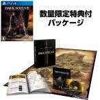 『中古即納』{PS4}DARK SOULS III THE FIRE FADES EDITION(ダークソウル 3 ザ ファイア フェーズ エディション) 初回版(20170420)
