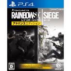 『予約前日出荷』{PS4}トムクランシーズ レインボーシックス シージ アドバンスエディション(Tom Clancy's Rainbow Six Siege Advanced Edition)(20180301)