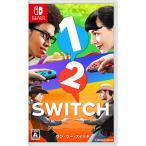 『予約前日出荷』{Switch}1-2-Switch(ワンツースイッチ)(20170303)