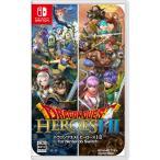 『新品即納』{Switch}初回特典付(DQII勇者コスチューム) ドラゴンクエストヒーローズI・II for Nintendo Switch(20170303)