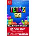 『中古即納』{Switch}TETRIS 99(テトリス ナインティナイン)(20190809)