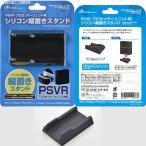 『新品即納』{OPT}PSVRプロセッサーユニット用 シリコン縦置きスタンド(ブラック) アンサー(ANS-PF037BK)(20161214)