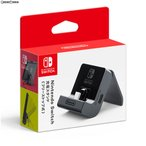 Nintendo Switch充電スタンド フリーストップ式