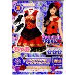『中古即納』{TCG}アイカツ 15PZ-010 スペシャルコラボローズパッションドレス(20141201)