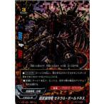 『中古即納』{TCG}バディファイト BT05/0001 超武装騎竜 ゼネラル・ボールドネス(20150109)